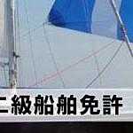 二級船舶免許