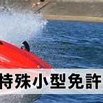 水上バイク免許