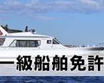 1級ボート免許